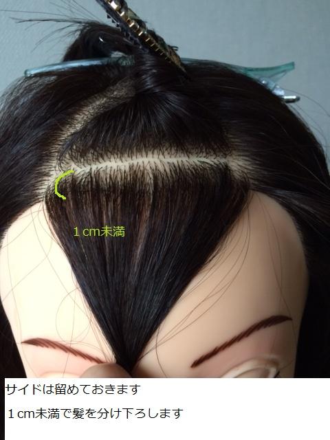 ぱっつん前髪