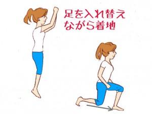 2wk_lunge_jump