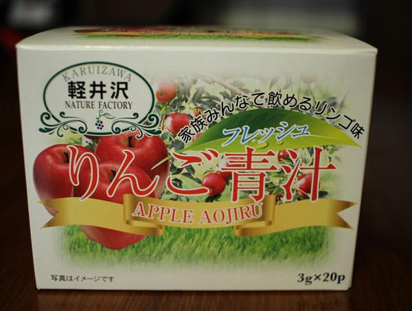 HIKARI 軽井沢りんご青汁を飲んでみた感想・口コミ