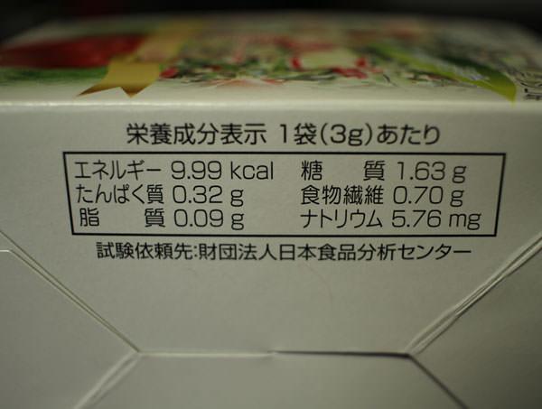軽井沢りんご青汁の1包(3g)あたりの栄養成分